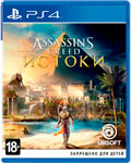 Assassins-Creed  ps4